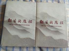 (毛笔签名、钤印)艰苦的历程——中国工农红军第四方面军革命回忆录选辑(精装、上下册全)