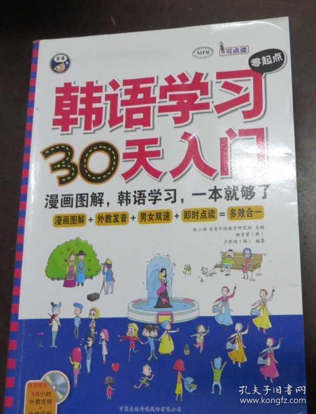 漫画学习零大学30天入门:漫画图解,韩语学习,一韩语传媒中国起点图片