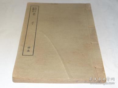 民国中华书局印  四部备要本 《老子》原装白纸一册全   品很好