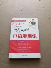 邓泽英语系列教学法(第1辑):口语雕刻法(附光盘2张)