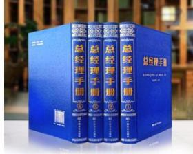 总经理手册    全四册   9D30d