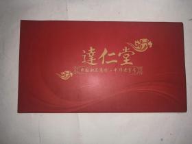 达仁堂 邮资明信片  6枚