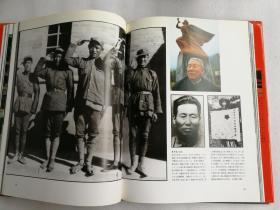 日本资深摄影家野町和嘉摄影集《长征梦现  重走长征路》