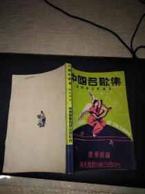 中国名歌集 音乐会名歌选集(民国36年再版)私藏无笔迹无水渍