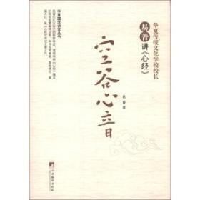 华夏国学讲堂丛书·空谷心音:易菁讲《心经》