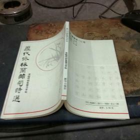 历代咏梅兰竹菊诗选——周鑑明钢笔楷书字帖    周鑑明签名本