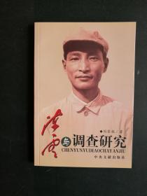 陈云与调查研究(私藏品佳,未翻阅)