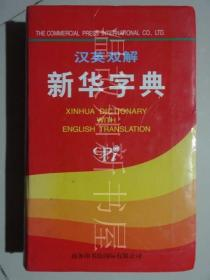 汉英双解新华字典  (正版现货)