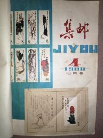 集邮(1980年4-5-6-7-8期)