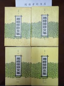 湘绮楼诗文集
