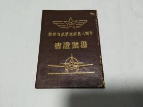 1951年中国人民解放军航空学校毕业证书