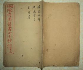 民国线装《温热条辨 温热赘言 引痘略》三种全一册附图5幅。