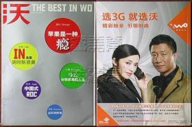 创刊号-沃2010.1○