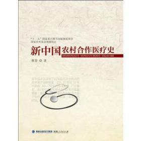 新中国农村合作医疗史