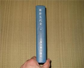 隋唐五代史(上) 大32开 硬精装