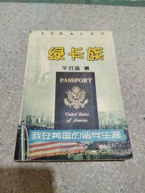 绿卡族:我在美国的留学生涯