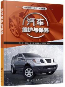 汽车维护与保养(徐华)