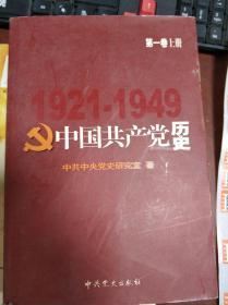 特价现货~中国共产党历史