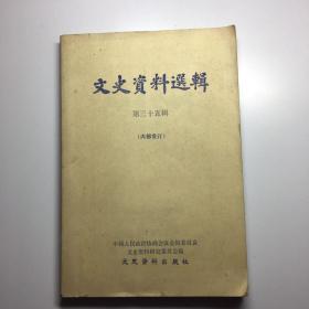 文史资料选辑第三十五辑
