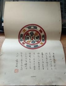 楚国文物图(商承祚题跋)