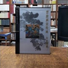 故宫博物院藏文物珍品大系:晋唐两宋绘画·山水楼阁
