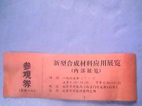 1975年《新型合成材料应用展览(内部展览)参观券》三张合售