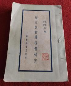 浙江教育辅导制研究-庄泽宣 华俊升-民国中华书局上海刊。