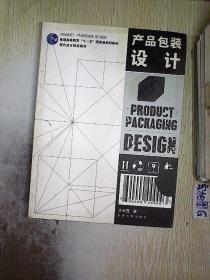 产品包装设计/现代设计精品教材·普通高等教育十一五国家级规划教材