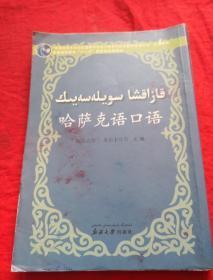 哈萨克语口语