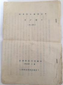 1956年油印本:国营粮食购销企业会计讲义