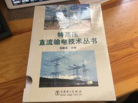 特高壓直流輸電技術叢書 全七冊 帶函套 全新未拆封