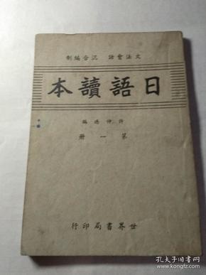 日语读本;第一册