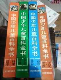 中国少年儿童百科全书(四册全)