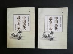 中国历代战争年表(上下)私藏品好