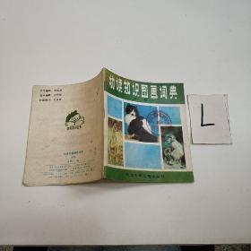 幼读知识图画词典——动物