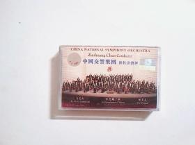音乐磁带  中国交响乐团