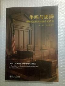 争鸣与思辨:刑事诉讼模式经典论文选译