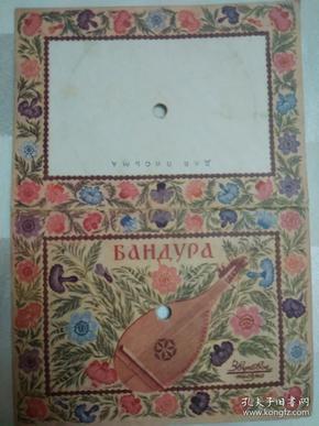 班恩杜那 俄文单面小黑胶唱片封套(稀缺老唱片封套,不带唱片,内带曲谱)