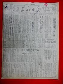 1949骞�4鏈�12鏃ャ�愪笢鍖楁棩 b68 鎶ャ�戠1170鏈燂紝4寮�4鐗堬紝鎴戝啗瑙f斁娴犳按锛岀浜岄噹鎴樺啗浜夊彇娓℃睙绗竴鍔燂紝鍗椾笅娓℃睙