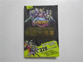 i.Mex vol.1 SD GUNDAM GGENERATION WORLD 究极攻略本 PERFECT GUIDE