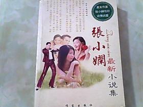 張小嫻最新小說集