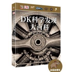 DK科学发现大百科(精装版)(全彩)