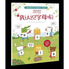 英国经典认知启蒙贴纸书·双语版:我认识字母啦