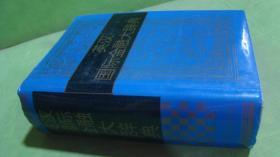 英汉国际金融大辞典(带护封)