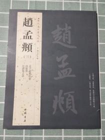 历代名家书法经典・赵孟頫(三)