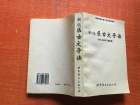 新版医古文导读(详注、语译及习题答案)