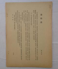 著名学者、鲁迅研究专家   王士菁藏毛笔手稿1页(无款)   是谁的笔迹?书友自己看。   赠送资料资料1件,一起来的     货号:第38书架—D层