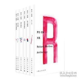 罗兰·巴特文选 (全6册)