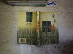 桑梓情 (签赠本)