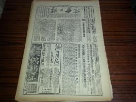 1938年12月20日《新华日报》粤汉南段战事沉寂,越增江我军正向增城挺进,将配合民众武装聚歼敌寇;鲁省我克章邱县;